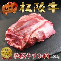 スーパーなどでは入手できない松阪牛のスネ肉! 牛の すね にある肉で最も運動量が多いため、筋やケンが...
