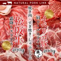 産地生産牧場から直接一頭買いした日本最高峰の松阪牛とスペインの至宝、最高級黒豚のイベリコ豚の選べる焼...
