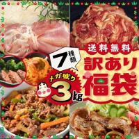 肉 牛肉 コロナ応援 福袋 2020 送料無料 加工品 7種類 メガ盛り 3kg (はしっこ 訳あり わけあり 福袋08)