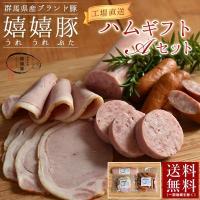 群馬県産最高級ブランド豚肉「嬉嬉豚(うれうれぶた)」は、真っ白で甘味のある脂身と上品な旨味、餅のよう...