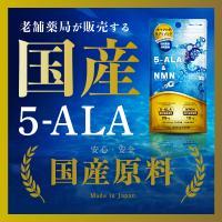 1粒中に5ALA 25mg配合【日本製 / 国産原料使用】『5-ALA & NMN 30粒』国産 サプリ NMN 5ala  サプリメント 5ALAは長崎大学でコロナ研究に使用