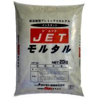 ■商品情報■  商品名:超速硬型モルタル JETモルタル  入数 :20kg入り  標準調合:20k...