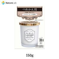 【ポイント10倍】ラボン 部屋用 芳香剤 シャンパンムーン 詰め替え 150g