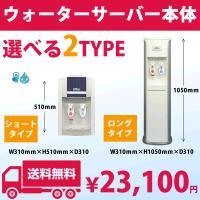 [サイズ] ショートタイプ サイズ:W310mm×H510mm×D310mm  ロングタイプ サイズ...