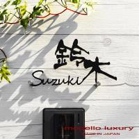 表札 「ラ・モード リザーラ」ステンレス おしゃれな漢字におしゃれなローマ字