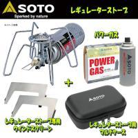 ■納期:即納 ■ジャンル:ストーブ&コンロ/シングルコンロ/ガス式 ■メーカー: SOTO 【レギュ...