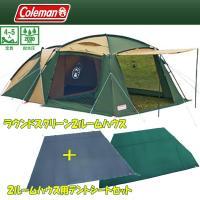 ■納期:即納 ■カラー:グリーン ■ジャンル:テント&タープ/テント/ツールームテント ■メーカー:...