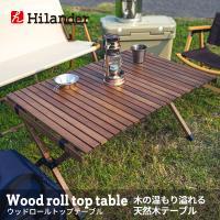 アウトドアテーブル ハイランダー 【限定モデル】ウッドロールトップテーブル2 90 ダークブラウン