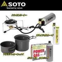 ■納期:即納 ■ジャンル:ストーブ&コンロ/シングルコンロ/ガス式 ■メーカー: SOTO 【アルミ...