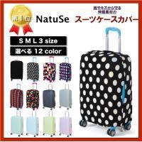 NatuSe(ナチュシー)のシンプルで可愛い、ストレッチ素材のスーツケース(キャリーバッグ)カバーで...