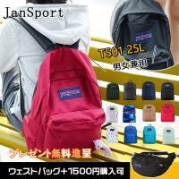 JANSPORT SUPERBREAK ジャンスポーツ リュック T501 25L スーパーブレイク リュックサック バック 大..