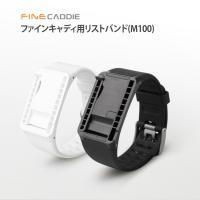 ゴルフGPS ゴルフナビ 腕時計型 ファインキャディ(FineCaddie) M1, M100用リス...