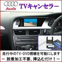 現在ご使用中の純正TV/DVDシステムを走行中でも視聴することを可能にします。配線加工は一切必要がな...