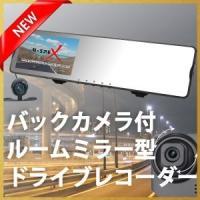簡単取り付けダブル録画ドライブレコーダー ミラー型 4.3インチ + バックカメラ+16G メモリー...