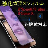 対応機種: iPhone X  iPhone 8  iPhone 8 Plus  iPhone 7 ...