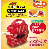 ゲルマニウム風呂湯保温器!★エコポカバス&ゆたんぽ TKN-E04   レンジでチンしてお風呂にポン...