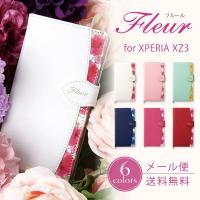 Xperia xz3 ケース 手帳型 Xperia xz2 ケース Xperia xz1 ケース compact xzs 手帳型 エクスペリア XZ ケース 花柄 fleur|ndos
