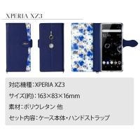 Xperia xz3 ケース 手帳型 Xperia xz2 ケース Xperia xz1 ケース compact xzs 手帳型 エクスペリア XZ ケース 花柄 fleur|ndos|19