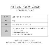 アイコス ケース iqos ケース 2.4 plus 新型 カバー ハード 収納 アイコスケース 迷彩 耐衝撃 衝撃吸収 シリコン 全面保護 ソフト カモフラ HYBRID IQOS CAMO|ndos|17