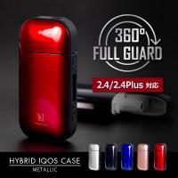アイコス ケース iqos ケース 2.4 plus 新型 カバー ハード 収納 アイコスケース 耐衝撃 衝撃吸収 シリコン 全面保護 ソフト メタリック HYBRID IQOS|ndos