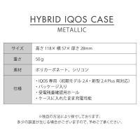 アイコス ケース iqos ケース 2.4 plus 新型 カバー ハード 収納 アイコスケース 耐衝撃 衝撃吸収 シリコン 全面保護 ソフト メタリック HYBRID IQOS|ndos|17