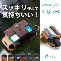 SMOKE EASY アイコスケース  ■商品詳細 材質    : PUレザー  ■カラー:(全6種...