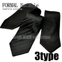 礼装用黒ネクタイです。 大変お買い得な価格となっております! 人気の3タイプの中からお好みの物をお選...