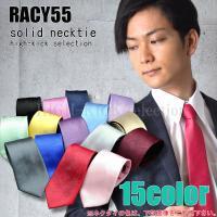 14カラー無地ネクタイ♪ 今回大特価でのご提供です!! 大検幅が8.5cmのスタンダードタイプです。...