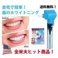 長期的に白い歯を維持するために! 歯ブラシでは落ちない汚れを自宅で簡単にホワイトニングできます。 毎...