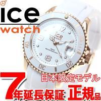 アイスウォッチ ICE-Watch 日本限定モデル 腕時計 メンズ レディース アイススタイルコレク...