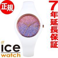 アイスウォッチ アイスパッション スモール マーメイド 013989 ICE-Watch 10周年企...