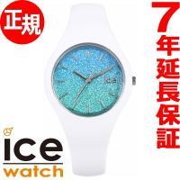 アイスウォッチ アイスパッション スモール オーシャン 013997 ICE-Watch 10周年企...