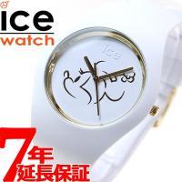 アイスウォッチ ICE-Watch 10周年企画 ディズニー コレクション 腕時計 メンズ レディー...