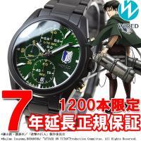 ワイアード WIRED 進撃の巨人 限定モデル リヴァイ シグネチャーモデル 腕時計 メンズ AGA...