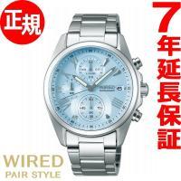 ワイアード ペアスタイル WIRED サマー 限定モデル 腕時計 メンズ AGAT715 セイコー ...