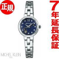 ミッシェルクラン MICHEL KLEIN 七夕 限定モデル 腕時計 レディース AJCK720 夏...