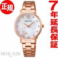 ミッシェルクラン MICHEL KLEIN クリスマス限定モデル 腕時計 レディース AJCK721...