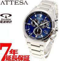 シチズン アテッサ エコドライブ ソーラー 電波時計 腕時計 メンズ クロノグラフ AT3050-5...