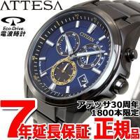 シチズン アテッサ エコドライブ 電波時計 30周年記念限定モデル 腕時計 メンズ AT3055-5...