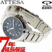 シチズン アテッサ エコドライブ 電波時計 ソーラー 腕時計 メンズ デイデイトモデル AT6040...