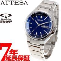 シチズン アテッサ エコドライブ 電波時計 ソーラー 腕時計 メンズ デイデイト AT6050-54...