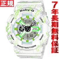 カシオ ベビーG BABYG 限定モデル 腕時計 レディース ペアウォッチ ミストテクスチャー アナ...