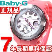 カシオ ベビーG BABYG G-LIDE Gライド 腕時計 レディース ビーチ・グランピング ピン...
