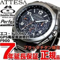 シチズン アテッサ エコドライブ GPS衛星電波時計 CITIZEN ATTESA F900 Bla...