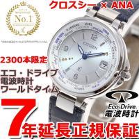 クロスシー シチズン ANA コラボ 限定モデル ハッピーフライト エコドライブ 電波時計 腕時計 ...