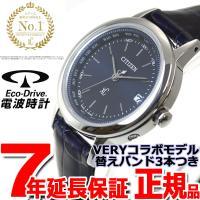 シチズン クロスシー エコドライブ 電波時計 VERYコラボ 限定モデル 腕時計 レディース ティタ...