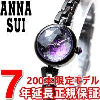 アナスイ ANNA SUI クリスマス限定モデル 腕時計 レディース FCVK706 クリスマス限定...