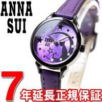 アナスイ ANNA SUI 腕時計 レディース 猫 FCVK914 アナスイのアクセサリーでも人気の...