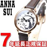 アナスイ ANNA SUI 腕時計 レディース 猫 FCVK916 アナスイのアクセサリーでも人気の...