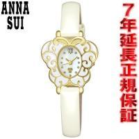 アナスイ ANNA SUI 腕時計 レディース 白蝶貝ダイヤル FCVK924 蝶のモチーフがそのま...